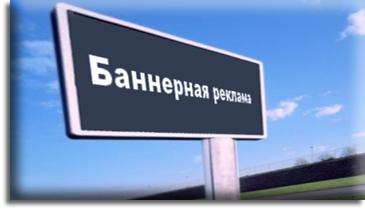 Реклама на баннере